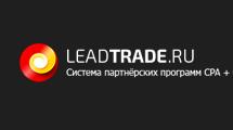 Партнерская программа CPA сети Leadtrade.ru
